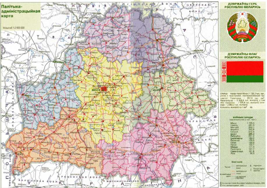 Belarus Online Maps Geographical Political Road